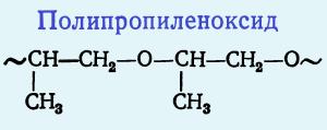 полипропиленоксид