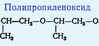 Полиалкиленоксиды