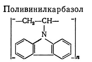 поливинилкарбазол химическая формула