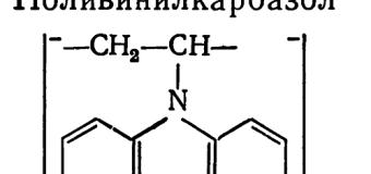 Поливинилкарбазол
