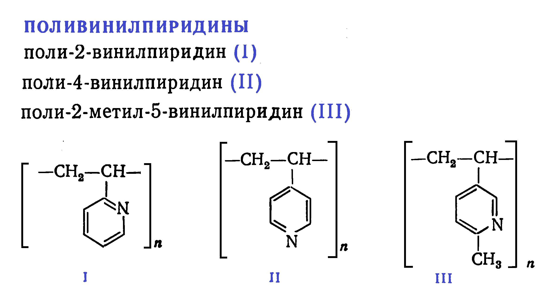 поливинилпиридины формулы