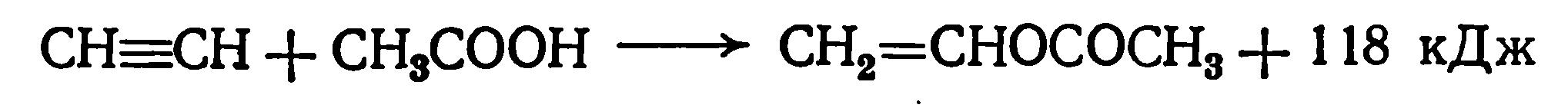 получение винилацетата из ацетилена и уксусной кислоты