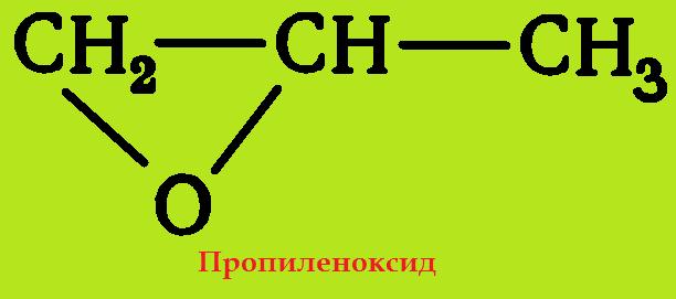 пропиленоксид