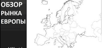 Европейский рынок тонкостенной упаковки претерпевает структурные изменения
