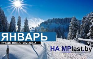 Самые популярные новости индустрии в январе на MPlast.by!