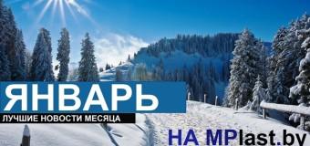 Иранская нефть, стройки России и миллион долларов на музей – самые популярные новости индустрии на MPlast.by в январе!