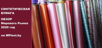 Мировой спрос на синтетическую бумагу составит 177 тыс. тонн в 2020 году
