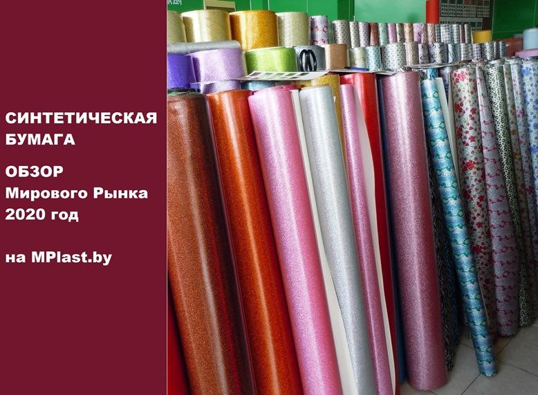 Мировой спрос на синтетическую бумагу составит 177 тыс. тонн в 2020 году sinteticheskaya_bumaga