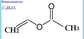 Винилацетат  — сырье для получения поливинилацетата