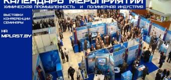 Календарь отраслевых мероприятий (выставки, конференции, семинары)