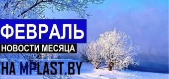 Обзор новостей индустрии за февраль 2016. Самое популярное, по мнению читателей MPlast.by