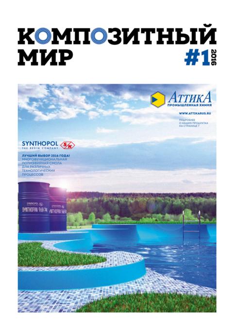 журнал «Композитный Мир» - 1 (64) Compozitniy_Mir_1_64 — oblojka