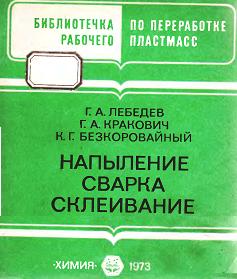 Книга Напыление Сварка Склеивание Лебедев Кракович Безкоровайный