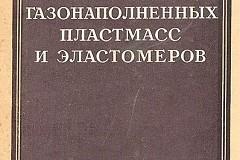 Основы производства газонаполненных пластмасс и эластомеров (Берлин А.А)