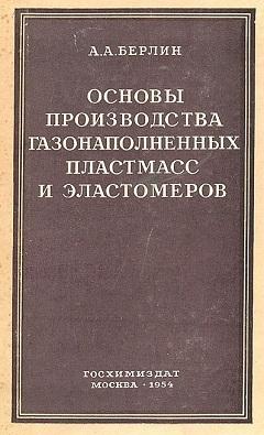 Книга Основы производства гаонаполненных пластмасс и эластомеров