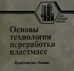 Книга Основы технологии переработки пластмасс Власов Кандырин Кулезнев 1