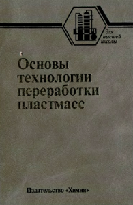 Книга Основы технологии переработки пластмасс Власов Кандырин Кулезнев