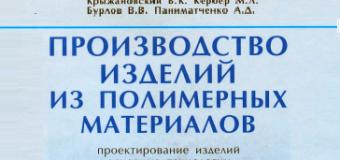 Производство изделий из полимерных материалов  (Крыжановский В.К., Кербер М.Л., Бурлов В.В., Паниматченко А.Д.)