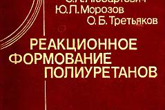 Реакционное формование полиуретанов (Любартович С.А., Морозов Ю. Л., Третьяков О.Б.)