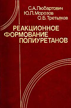 Книга Реакционное формование полиуретанов Любартович Морозов Третьяков