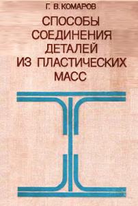 Книга Способы соединения деталей из пластических масс Комаров