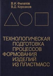 Книга Технологическая подготовка процессов формования изделий из пластмасс Филатов Корсаков