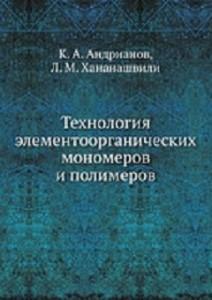 Книга Технология элементоорганических мономеров и полимеров Адрианов К А Ханашвили Л М