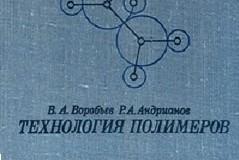 Технология полимеров (Воробьев В. А., Андрианов Р. А.)
