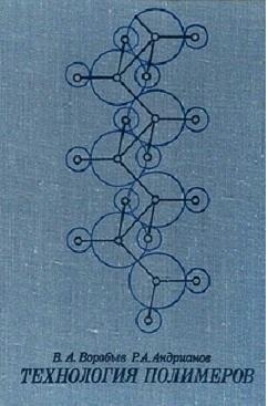 Книга Технология полимеров Воробьев В А Андрианов Р А
