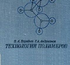 Книга Технология полимеров