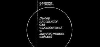 Выбор пластмасс для изготовления и эксплуатации изделий (Калинчев Э. Л., Саковцева М. Б.)