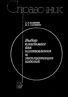 Справочник Выбор пластмасс для изготовления и эксплуатации изделий Калинчев Э Л Саковцева М Б