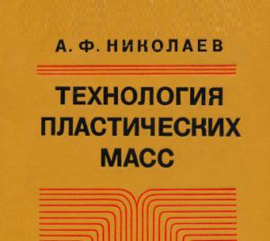 Технология пластических масс Николаев