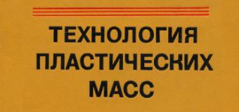 Технология пластических масс Николаев А. Ф.