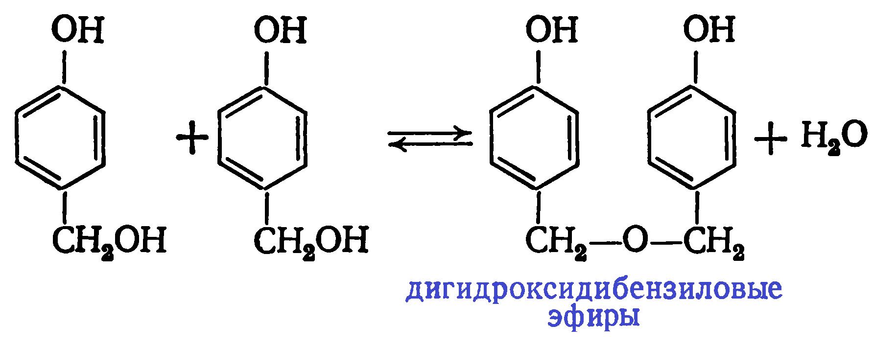 дигидроксидибензиловые эфиры