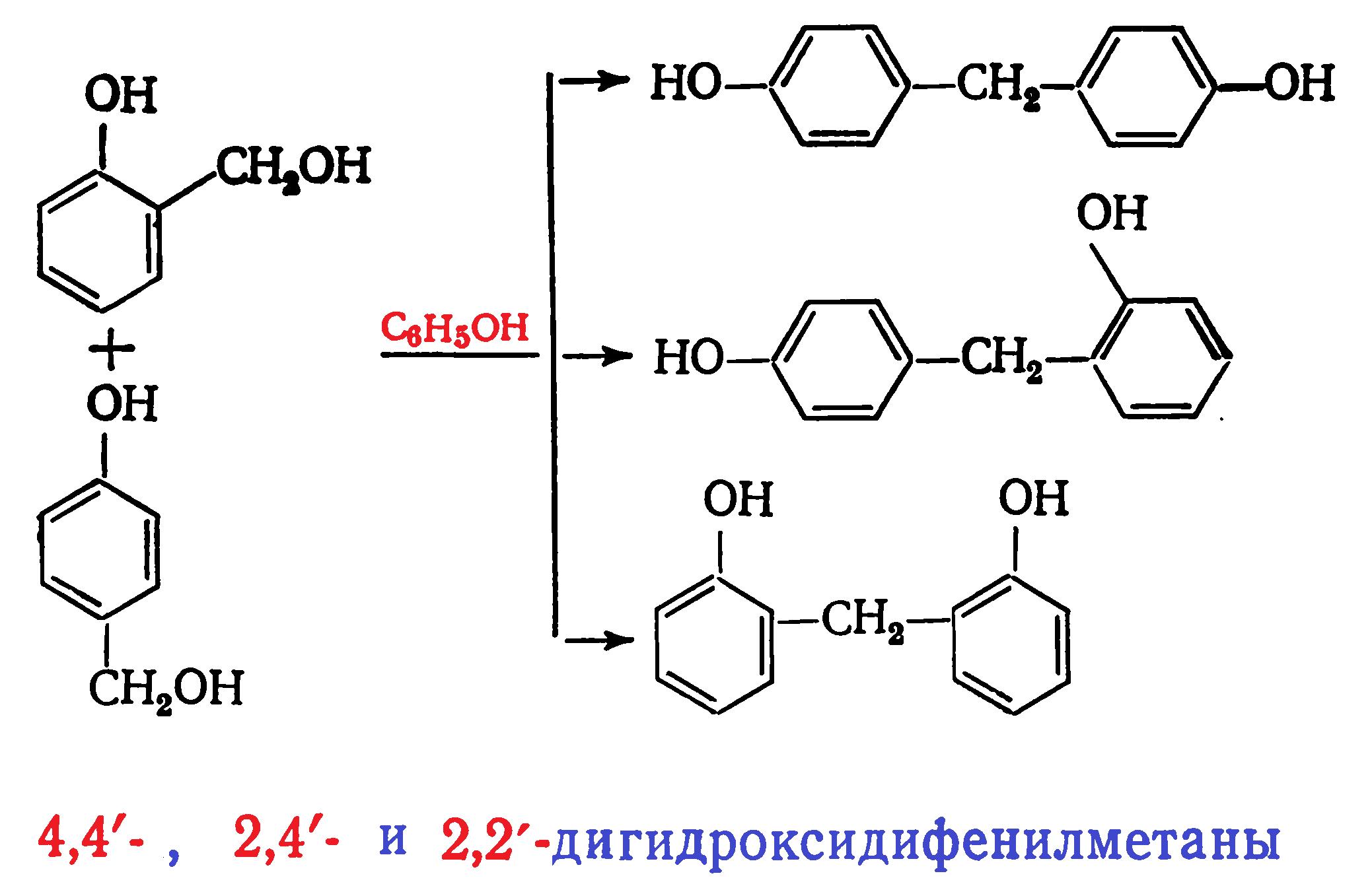 дигидроксифенилметан