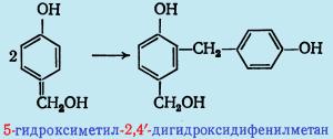 гомоконденсация гидроксиметилфенола