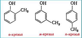 Крезолы (метилфенолы, гидрокситолуолы)