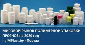 Прогноз развития мирового рынка полимерной упаковки 2020