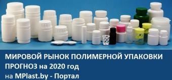 Прогноз развития мирового рынка полимерной упаковки 2020 – $375 млрд.