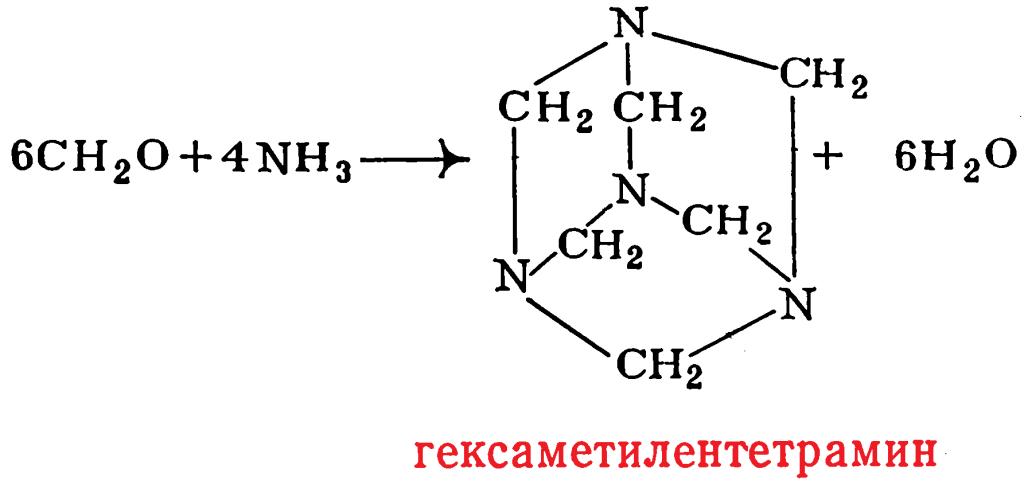 реакция фенола с формальдегидом при использовании аммиака в качестве катализатора
