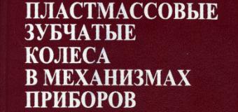 Книга Пластмассовые зубчатые колеса в механизмах приборов. Расчет и конструировние. (Старжинский В.Е., Тимофеев Б.П., Шалобаев Е.В., Кудинов А.Т.),1998 год