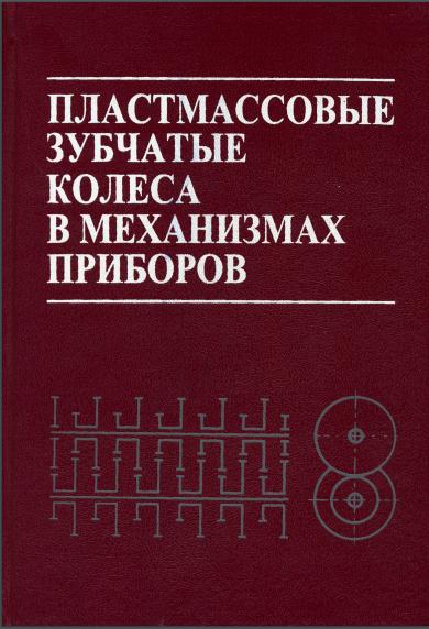 Книга Пластмассовые зубчатые колеса в механизмах приборов. Расчет и конструирование.