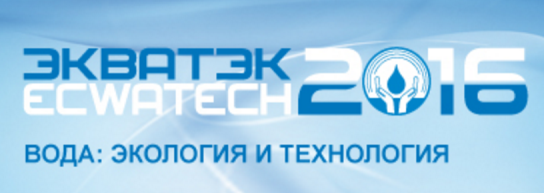 LANXESS примет участие в работе ЭКВАТЭК-2016 ekvatek-2016