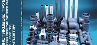 Мировой рынок пластиковых труб будет расти на 6,8% до 2020 года