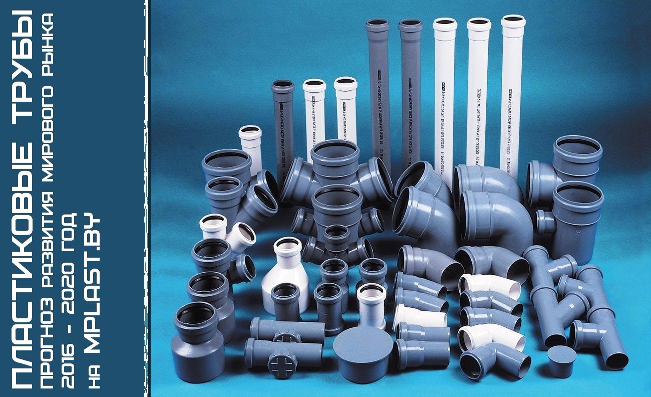 Мировой рынок пластиковых труб будет расти на 6,8% до 2020 года plastikovie_trubi_prognoz_2020