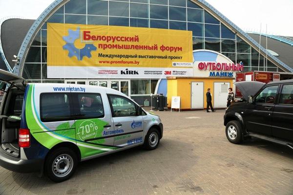 В Минске стартует Белорусский промышленный форум!