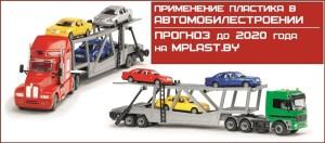 Прогноз: рынок пластиковых деталей в автомобилестроении
