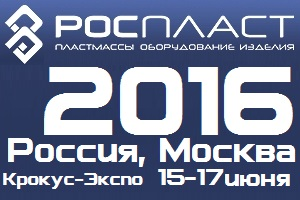РОСПЛАСТ 2016
