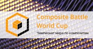 Белорусские ученые примут участие в Composite Battle World Cup Kazan 2016 - чемпионате мира по композиционным материалам!